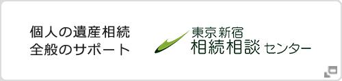 個人の遺産相続全般のサポート 東京新宿相続相談センター