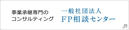 事業継承専門のコンサルティング 一般社団法人FP相談センター